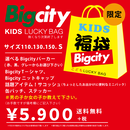 2018福袋 kids / パーカー(赤or グレー)