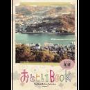おとといBOOK vol.1