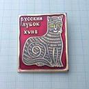 USSRバッジ144