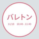 バレトン 11/18(Sun) 10:40 - 11:40