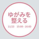 ゆがみを整えるヨガ 11/23(Fri) 15:00 - 16:00