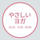やさしいヨガ 11/11(Sun) 9:20 - 10:20