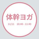体幹ヨガ 11/11(Sun) 10:40 - 11:40