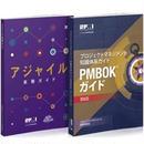 PMBOK®ガイド6版と アジャイル実務ガイドの両日本語版の2冊セット【送料込み】