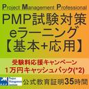 PMP試験対策eラーニング【35時間総合パック】