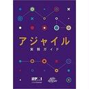 アジャイル実務ガイド日本語訳【送料込み】