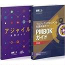 PMBOK®ガイド6版と  アジャイル実務ガイドの2冊セット【送料込み】