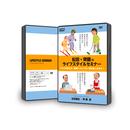 【コラボセミナーDVD】松田・齊藤のライフスタイルセミナー(ブログの書き方や集客については一切お話しません!)
