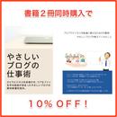 ブログでビジネスを軌道に乗せるための行動術+やさしいブログの仕事術2冊セット(3240円→2916円)