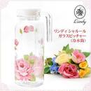 ■Lindy(リンディ)シャルール ガラスピッチャー(冷水筒) 【薔薇雑貨 容器 ガラス容器 ピンクローズ 花柄 バラ 大輪】
