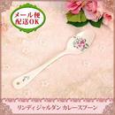 【メール便対応】薔薇の食器Lindy(リンディ)ジャルダン カレースプーン ホーロー(琺瑯)製