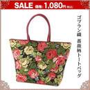 【セール】薔薇柄 ゴブラン トートバッグ【薔薇雑貨 バッグ 買い物 手提げ サブバッグ 薔薇柄 バラ ローズ 】