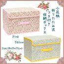 ■リトルフラワー 折りたたみ式 フタ付き収納ボックス イエロー 38x25x25cm カラーボックスにちょうど良いサイズ【薔薇雑貨 収納 箱 BOX 花柄 小物整理 】