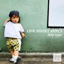ラインショートパンツ - dots type -