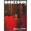 BONZOUR JAPON no6   「ようこそ、パリの映画館へ」