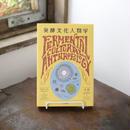 小倉 ヒラク『発酵文化人類学 微生物から見た社会のカタチ』
