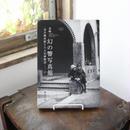 根本 千絵『長崎 幻の響写真館 井手傳次郎と八人兄妹物語』