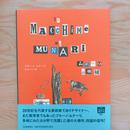 ブルーノ・ムナーリ ムナーリの機械