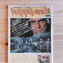 ハッピーエンド通信 1980年2月号