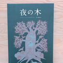 夜の木(第7刷)