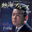 フランク永井 / 熱海ブルース
