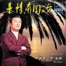 フランク永井 / 慕情、南国の女