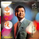 フランク永井 / 中洲の夜
