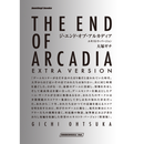 著:大塚ギチ『THE END OF ARCADIA EXTRA VERSION』