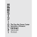著:クドータクヤ『博物館化するゲームセンター』PDF版