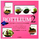 書籍『 BOTTLIUM2』サイン入り
