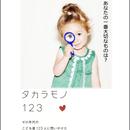 3月23日(土) 11:00 〜15:30 タカラモノPHOTO SESSION by KAISATO Junko