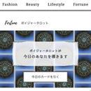3月22日(金) ボイジャータロットX STORY 副編集長R