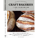 CRAFT BAKERIES -THE STORY OF ARTISAN BREAD- パンの探求 小麦の冒険 発酵の不思議 EDITION 2015