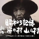 斉藤文夫著「昭和の記憶 新潟  海の村・山の村」ご寄付(兼予約販売)受付終了