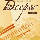 『Deeper vol.1』バイブルスタディガイド