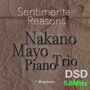 """4.5.6曲目 """"Romance"""" """" Poem"""" """"Wings"""" センチメンタル・リーズンズ 仲野真世ピアノトリオ DSD 5.6MHz"""