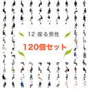 120個セット★人物切抜き素材-座る男性 1k024