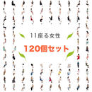 120個セット★人物切抜き素材-座る女性 1k023