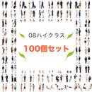 100個セット★人物切抜き素材-ハイクラス 1k020
