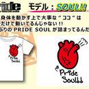 うぬぼれの証=PRIDE Tシャツ【SOUL!!】