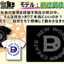 うぬぼれの証=PRIDE Tシャツ【新世界秩序】