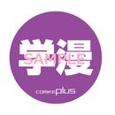 コミケジャンル缶バッジ(学漫)