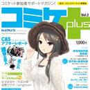 コミケPlus Vol.2