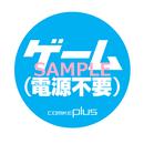 コミケジャンル缶バッジ(ゲーム 電源不要)