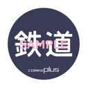 コミケジャンル缶バッジ(鉄道)
