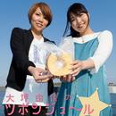 大坪由佳のツボンジュ~ル☆特別編DVD 「えっ、炭火でバウムクーヘンを!?」