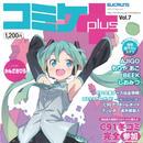 コミケPlus Vol.7