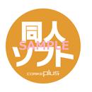 コミケジャンル缶バッジ(同人ソフト)