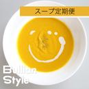 15.レギュラーコース『健康スープ定期便』