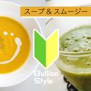 3.初めての方のライトコース『スムージー・スープ』定期便